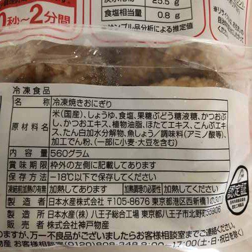 業務スーパー焼きおにぎりパッケージ裏の商品詳細表示