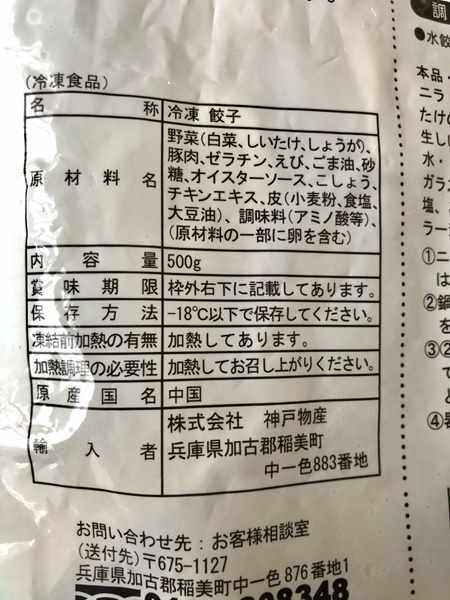 業務スーパー三鮮水餃子パッケージ裏の商品詳細表示
