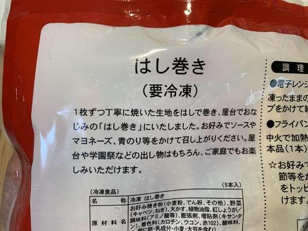 業務スーパーはし巻きのパッケージ裏にある文言
