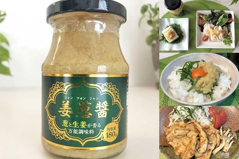 業務スーパーのジャンツォンジャンは料理の味を格上げする万能調味料