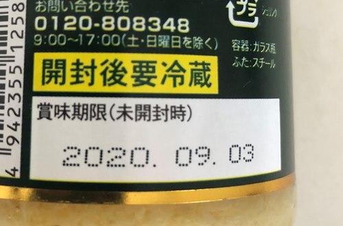 業務スーパーのジャンツォンジャン商品ラベル後ろにある賞味期限表示