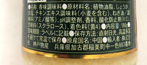 業務スーパーのジャンツォンジャンの原材料名と原産国名表記