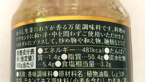 業務スーパーのジャンツォンジャン商品ラベル後ろにある栄養成分表示