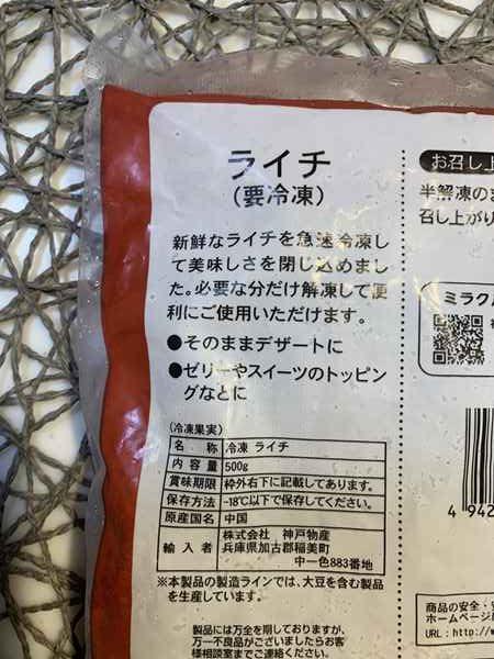 業務スーパーのライチパッケージ裏の文言