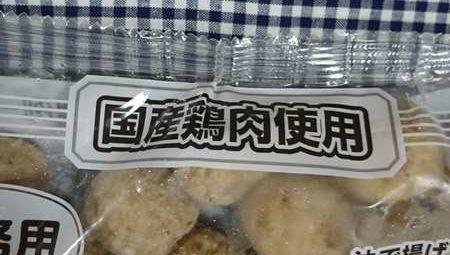 業務スーパー肉団子パッケージにある国産鶏肉使用の文字