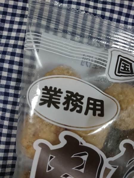 業務スーパー肉団子パッケージにある業務用の文字