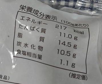 業務スーパー肉団子パッケージ裏の栄養成分表示