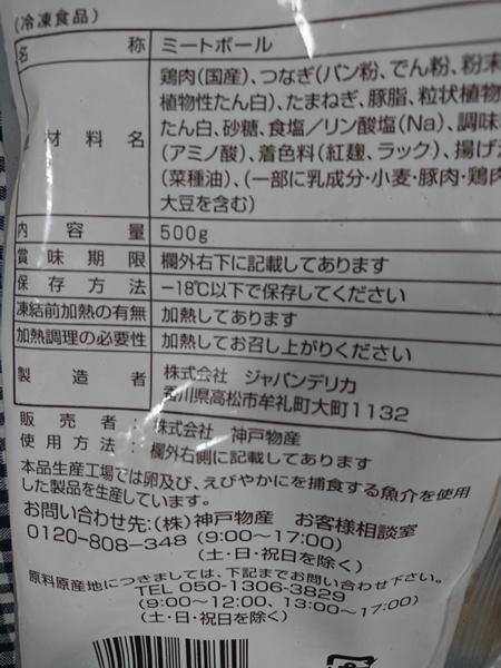 業務スーパー肉団子パッケージ裏の商品詳細表示
