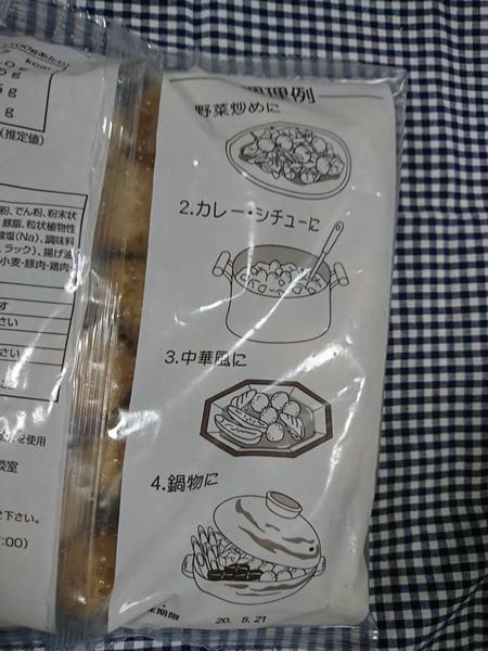 業務スーパー肉団子パッケージ裏の調理例