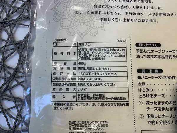 業務スーパーのナンパッケージ裏にある商品詳細表示