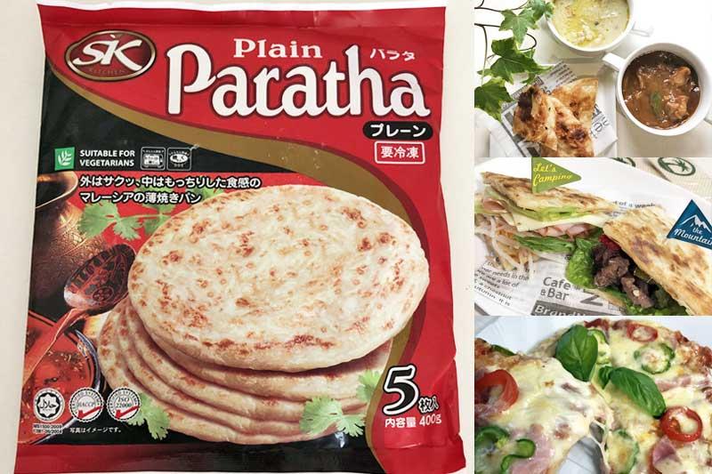 業務スーパーのパラタ美味しすぎる食べ方・アレンジ【カレーやピザなど】