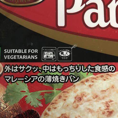 業務スーパーのパラタパッケージにある文言