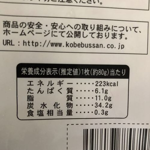 業務スーパーのパラタパッケージ裏にある栄養成分表示