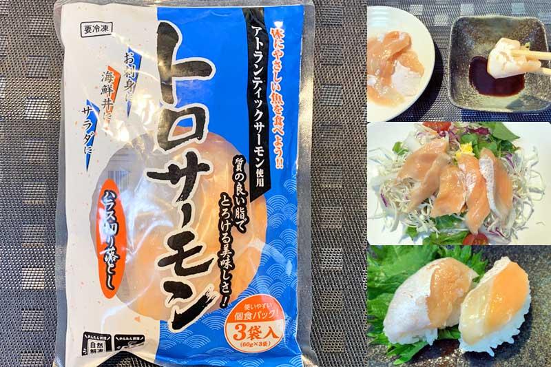 業務スーパーのサーモンでいつもの料理が豪華に?!食べ方アレンジ
