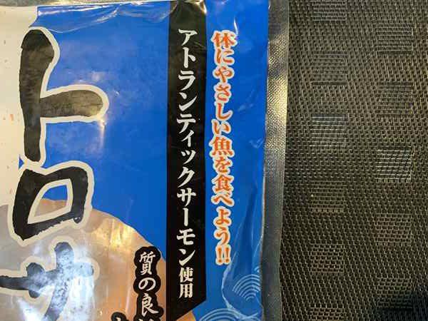 業務スーパーのサーモンパッケージの文言