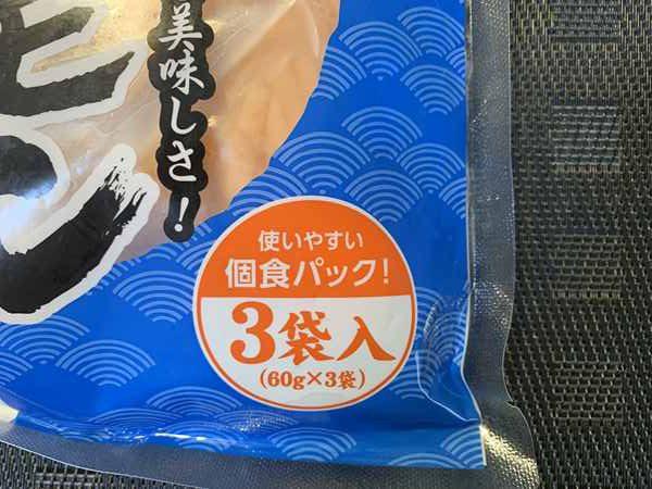 業務スーパーのサーモンパッケージにある内容量表示