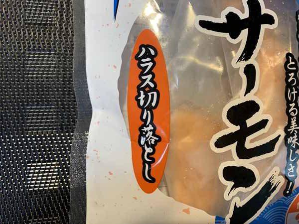業務スーパーのサーモンパッケージのハラス切り落としの文字