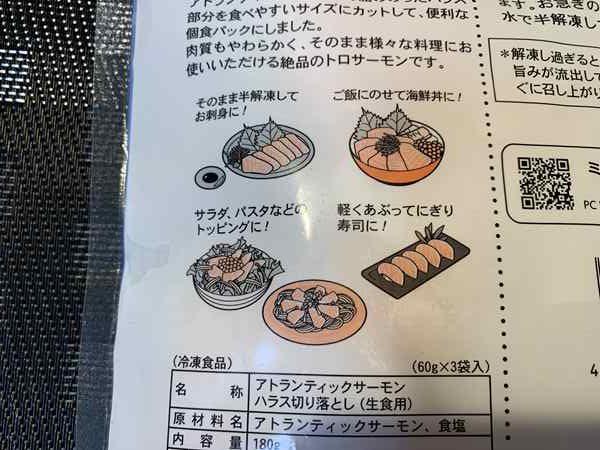 業務スーパーのサーモン食べ方イラスト