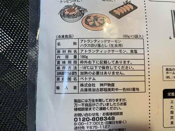 業務スーパーのサーモンパッケージ裏の商品詳細表示