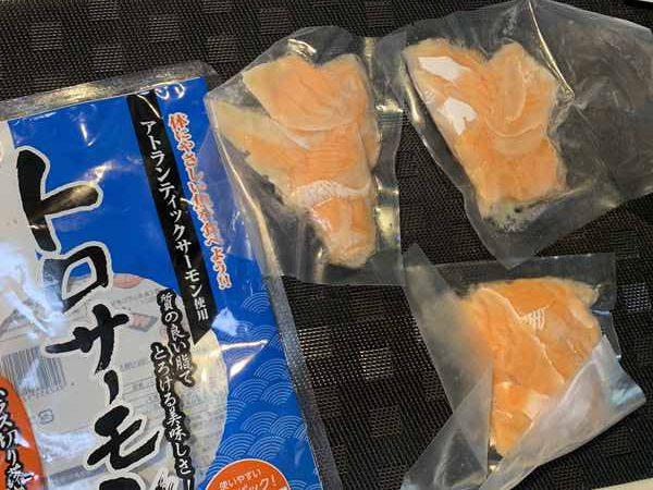 業務スーパーのサーモン個食パック3つ