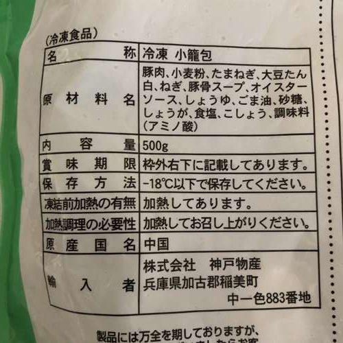 業務スーパー小籠包パッケージ裏の商品詳細表示