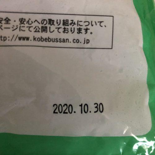 業務スーパー小籠包パッケージ裏の賞味期限表示