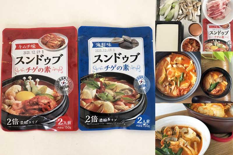 業務スーパーのスンドゥブチゲの素キムチ味と海鮮味を食べ比べてみた!