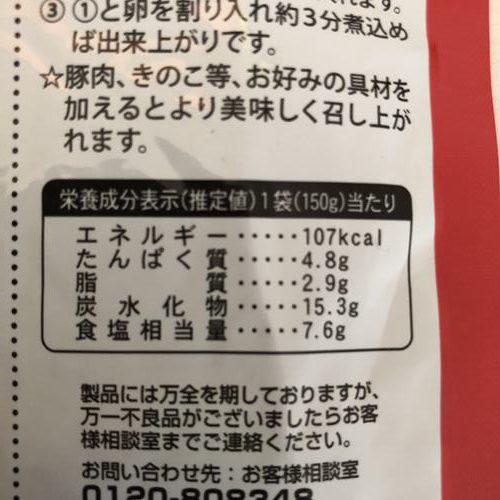 業務スーパーのスンドゥブチゲの素キムチ味パッケージ裏にある栄養成分表示