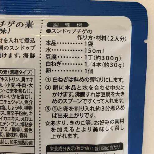業務スーパーのスンドゥブチゲの素海鮮味パッケージ裏の調理例