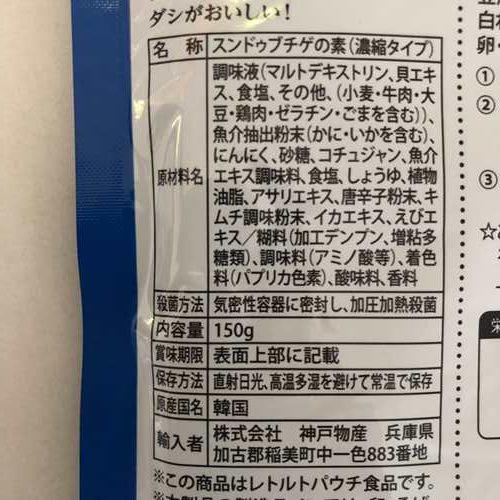 業務スーパーのスンドゥブチゲの素海鮮味パッケージ裏にある商品詳細表示