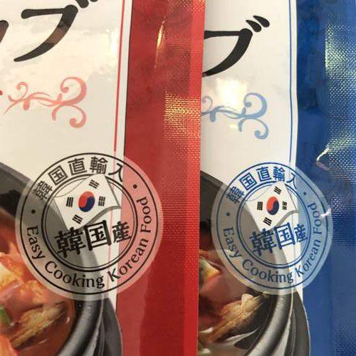 業務スーパーのスンドゥブチゲの素パッケージにある原産国名表示