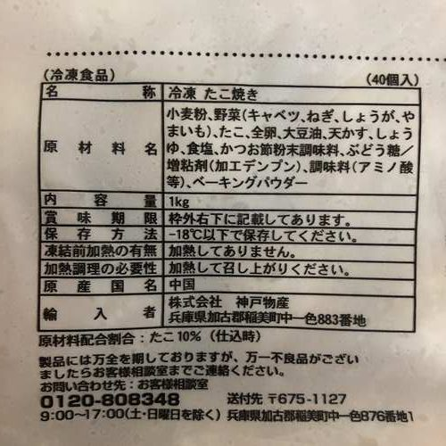業務スーパーたこ焼きパッケージ裏の商品詳細表示