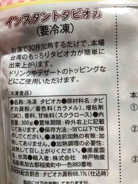 業務スーパー冷凍タピオカパッケージ裏の商品詳細