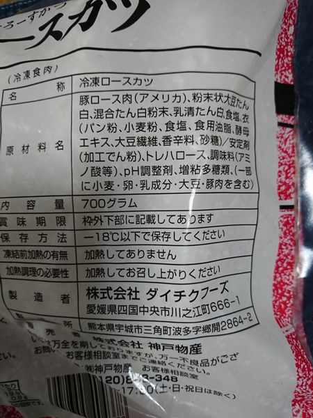 業務スーパー冷凍とんかつパッケージ裏の商品詳細表示
