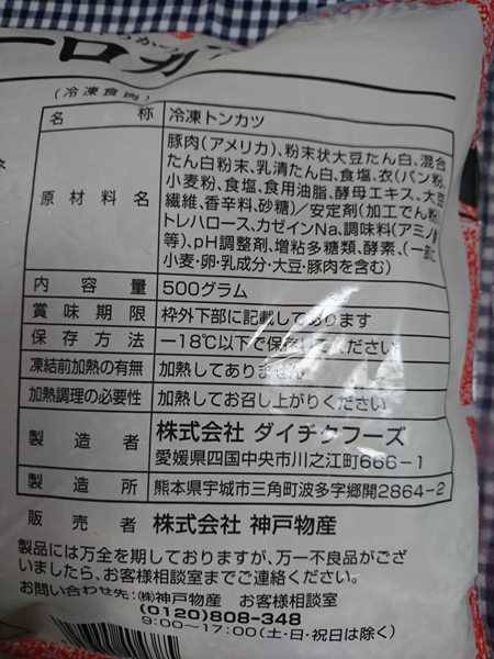 業務スーパーの一口とんかつパッケージ裏にある商品詳細表示