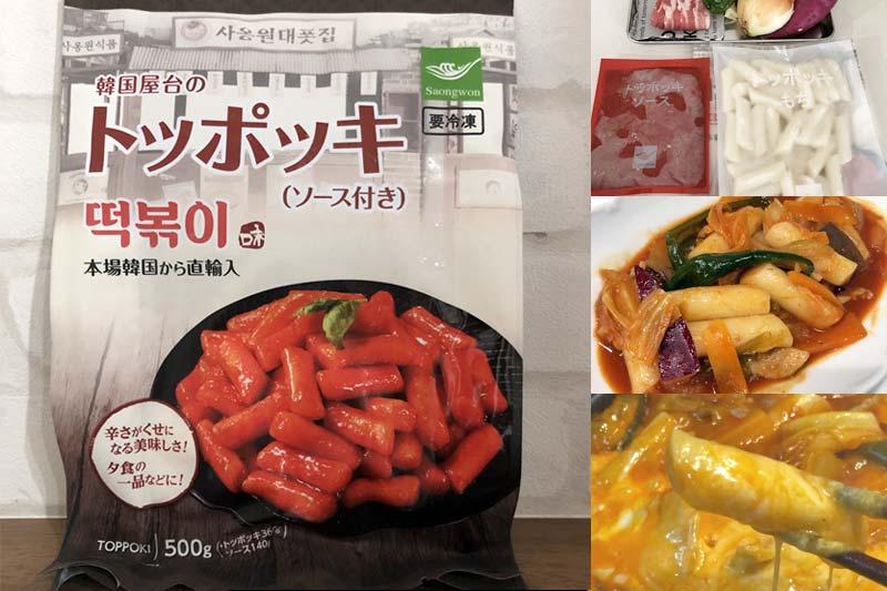 業務スーパーのトッポギはソース付きお買い得品!癖になるアレンジレシピ