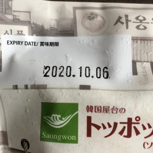 業務スーパーのトッポギパッケージにある賞味期限表示