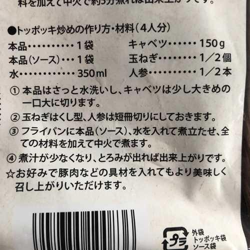 業務スーパーのトッポギパッケージ裏にあるトッポギ炒めレシピ