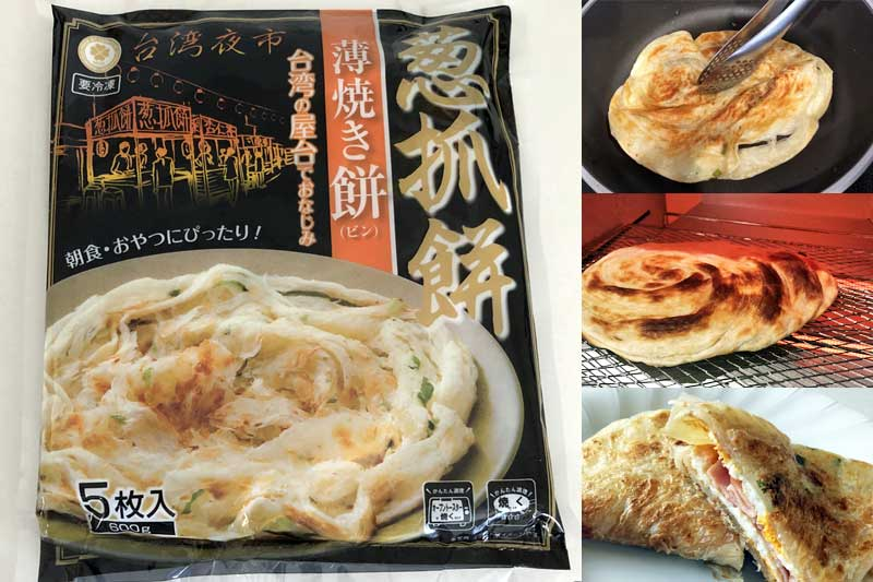 業務スーパー葱抓餅のおいしい焼き方・アレンジ!台湾の絶品B級グルメ