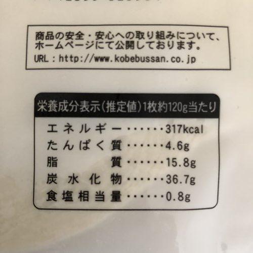業務スーパーの葱抓餅パッケージ裏にある栄養成分表示