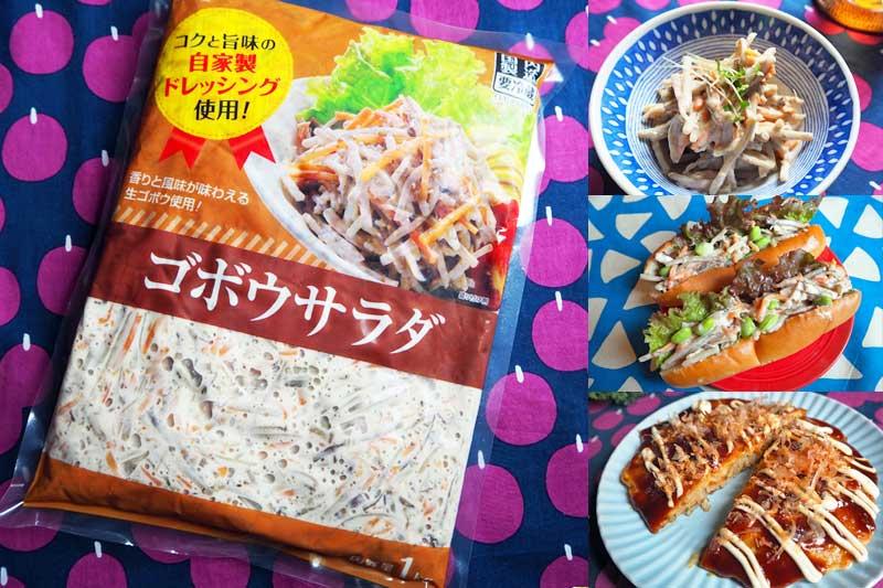 業務スーパーのごぼうサラダは万能品【カロリー・簡単アレンジ・保存法】