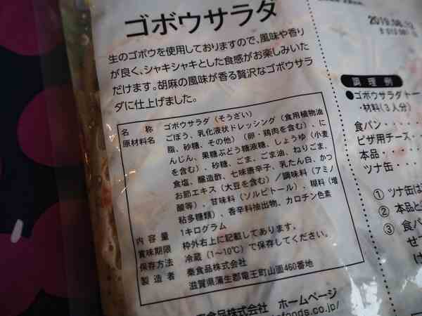 業務スーパーごぼうサラダパッケージ裏の商品詳細表示