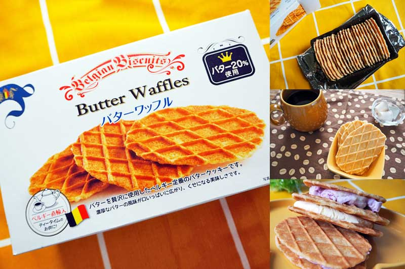 業務スーパーのベルギー産バターワッフルはお得!美味しい夏アレンジも