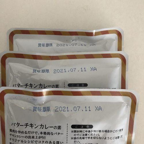 業務スーパーのバターチキンカレーパッケージにある賞味期限表示