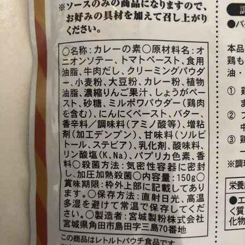 業務スーパーのバターチキンカレーパッケージ裏にある商品詳細表示