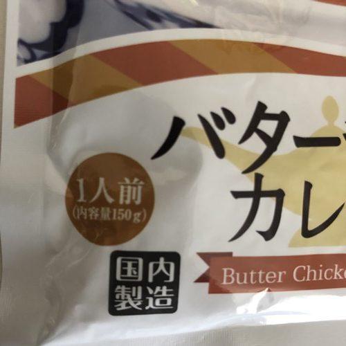 業務スーパーのバターチキンカレーパッケージにある国内製造表記