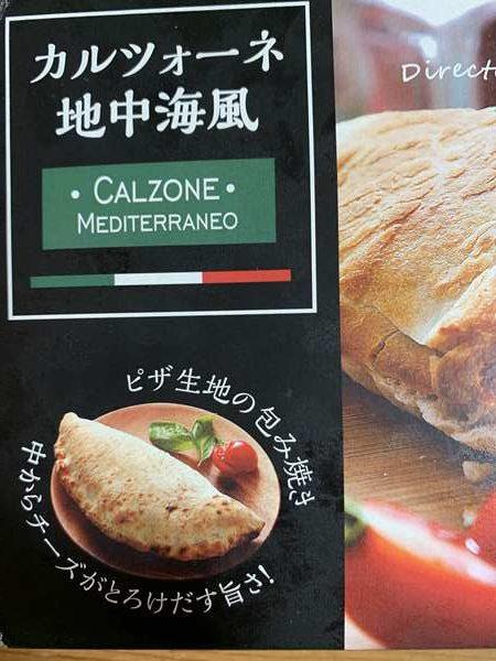 業務スーパーのカルツォーネ地中海風パッケージにある文言