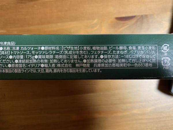 業務スーパーのカルツォーネ地中海風パッケージ側面の商品詳細表示