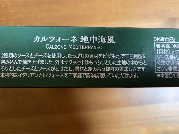 業務スーパーのカルツォーネパッケージにある商品の説明書き