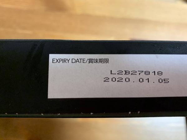 業務スーパーのカルツォーネ地中海風パッケージにある賞味期限表示